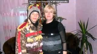 «мама с братом» под музыку Нагора   Мама  Picrolla 240