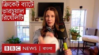 মাঠের ক্রিকেট যখন ঘরে | BBC Bangla CLICK