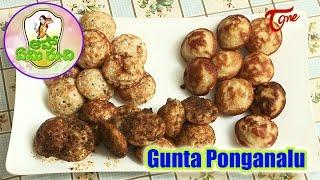 Aaha Emi Ruchi   How to Make Gunta Ponganalu   Mansoon Special   TeluguOne