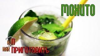 как ПРИГОТОВИТЬ. Безалкогольный Мохито // Non Alcoholic Mojito