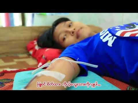 Ma Naw - Myat Thaw Ku Thol (မေနာ - ျမတ္ေသာကုသိုလ္)