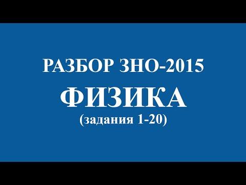 Решение тестов ЗНО-2015 Физика задания 1-20 (разборы, ответы)
