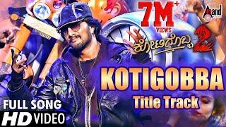 Kotigobba 2 | Kotigobba 2 Title Track | Kannada HD Video Song 2016 | Kiccha Sudeep, Nithya Menen
