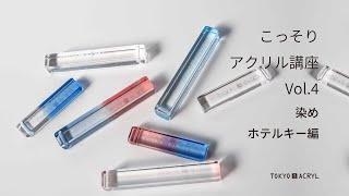 こっそりアクリル講座vol.4染め〜ホテルキー編〜