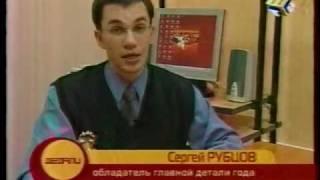 Сюжет о программе Детали! СТС-Прима 2003 ( VHS архив)