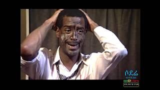 ወርቃማው ጊዜ  ቁጥር 2 | የደረጀ እና ሀብቴ ኮሜዲ Ethiopian comedy 2018