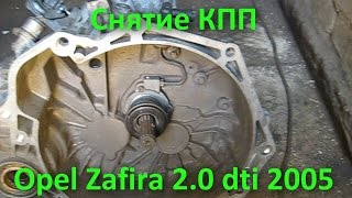Снятие КПП и замена сцепления на Opel Zafira 2.0 dti 2005
