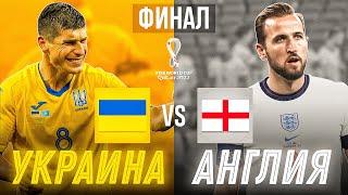 Украина vs Англия ФИНАЛ Чемпионата МИРА FIFA 21
