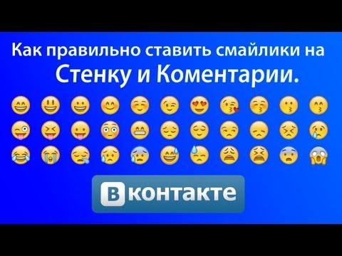 Вконтакте - Как правильно ставить смайлики на  стенку и коментарии