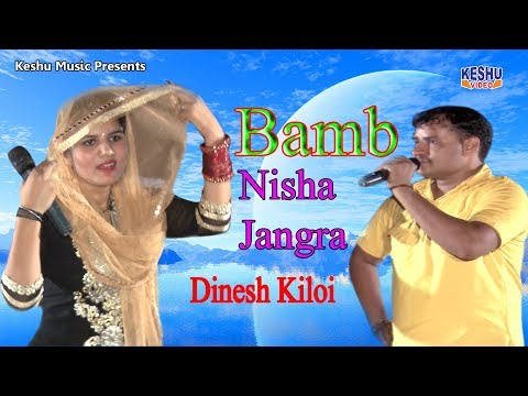 बम्ब  का गोला || Supper Hit Haryanvi Dance Ragni 2017 || Nisha Jangra || Dinesh Kiloi || Keshu Music