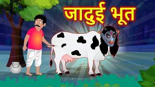 जादुई भूत - Magical Ghost Hindi Kahaniya | Cartoon moral Stories |Jojo tv Kahaniya
