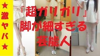 『超ガリガリ』脚が細すぎと心配されている芸能人 女性芸能人の身長と体...