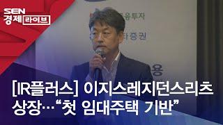 "[IR플러스] 이지스레지던스리츠 상장…""첫 임대주택 기…"