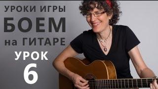 КРАСИВЫЙ БОЙ на гитаре - Урок 6 - www.GuitarMe.ru