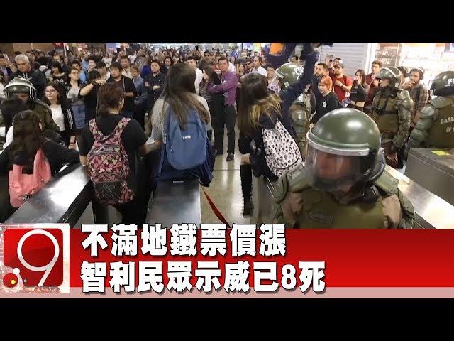 不滿地鐵票價漲 智利民眾示威已8死《9點換日線》2019.10.21
