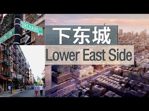 曼哈顿下东城地产的快速起飞 Leveling Up of Lower East Side 安家纽约 (3/8/2017)