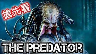 【預告分析】終極戰士:掠奪者|鐵血戰士:血獸進化|The Predator【中文字幕】