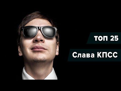 Хиты Слава КПСС | ТОП 25