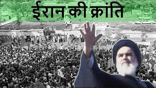ईरान क्रांति 1979 - विश्व इतिहास - Iranian Revolution - UPSC/IAS/PSC