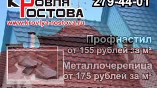 Кровля Ростова(, 2013-07-19T20:39:50.000Z)