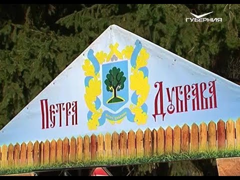 Праздник в Петра Дубраве. Хорошие новости Волжского района