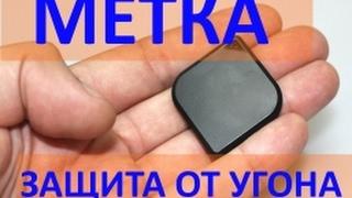 """МЕТКА"" надежная защита от угона автомобиля"