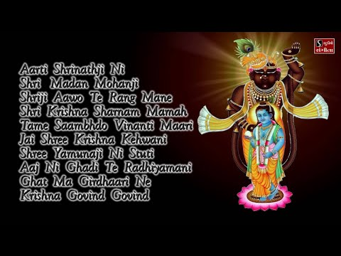 Best of Shrinathji Satsang & Krishna Bhajan | Top 10 Songs | Aarti Shrinathji ni Mangla Kari |
