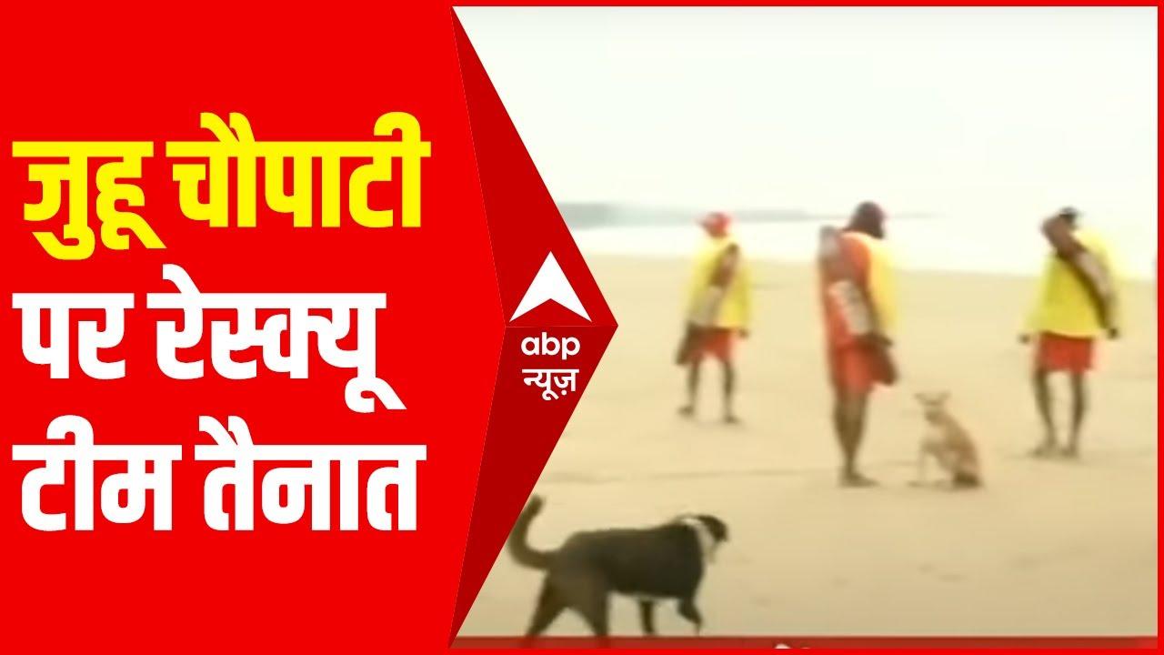 Cyclone Tauktae: मुंबई की जुहू चौपाटी पर सुरक्षा के साथ रेस्क्यू टीम तैनात   Ground Report