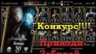 """Конкурс!!!!!!!!Аккаунт """"Mortal Kombat X""""Конкурс в ВК"""