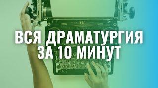 Вся драматургия за 10 минут / Киношколы-шарлатаны / Курсы для сценаристов