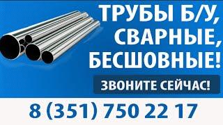 Стальная труба 530. Трубы стальные 530 с доставкой по РФ.(Стальная труба 530. Трубы стальные 530 с доставкой по РФ. Узнать подробности Вы можете по тел: 8 (351) 750 22 17 http://adamant..., 2015-02-12T14:29:43.000Z)