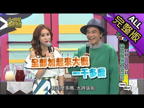 【完整版】35UP俱樂部!熟女煩惱傾訴大會!2018.10.02小明星大跟班