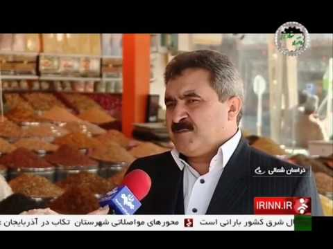 Iran Nuts & Dried Fruits producers, Farouj city توليدكننده آجيل و ميوه خشك شهر فاروج ايران