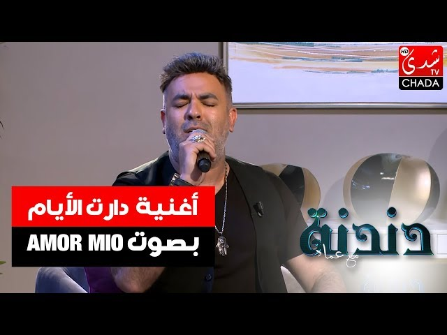 أغنية Amor Mio من أداء الفنان يوسف هناد في برنامج دندنة مع عماد النتيفي