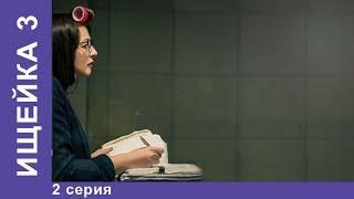 ПРЕМЬЕРА СЕРИАЛА 2018! Ищейка 3. 2 Серия. Детектив. Новинка 2018. StarMedia