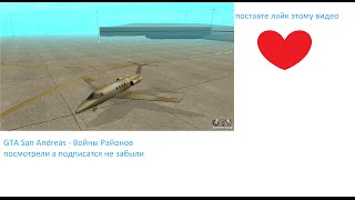 летание на самолётах в GTA San Andreas Войны районов
