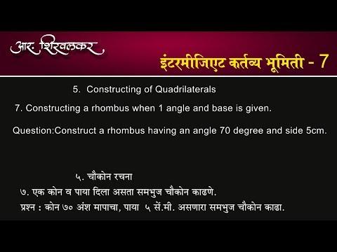 Intermediate Plane Geometry (इंटरमीजिएट कर्तव्य भूमिती ) 7