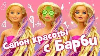 Видео для девочек - Салон красоты с Барби все серии