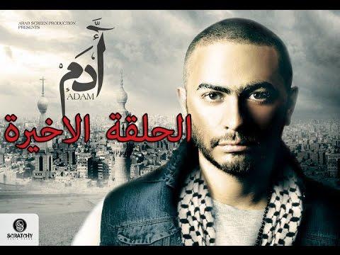 "30 episode from Adam series  ""الحلقه الاخيره "" مسلسل ادم الحلقه 30"