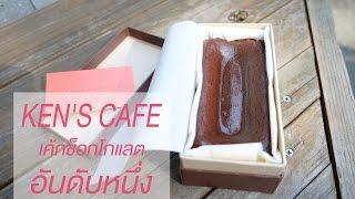 ITADAKIMASU ทริปกินแหลกล้างโลก EP03 - เค้กช็อกโกแล็ตอันดับหนึ่งหนึ่งหนึ่ง...