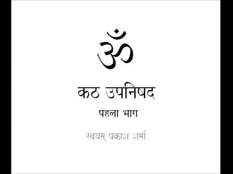 KATHA UPANISHAD IN SIMPLE HINDI PART ONE