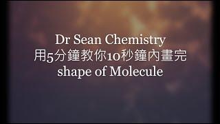 5分鐘教你10秒內正確畫到Shape of Molecule