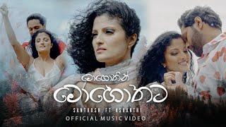 Mohothin Mohothata (මොහොතින් මොහොතට) - Santhush Ft Ashanthi Official Music Video