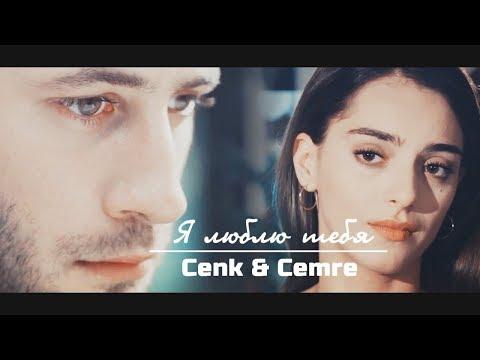 Cemre & Cenk / Джемре & Дженк - Я люблю тебя