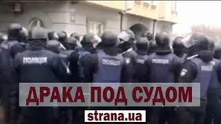 Под судом между С-14 и полицией произошла драка. Пострадали два человека | Страна.ua