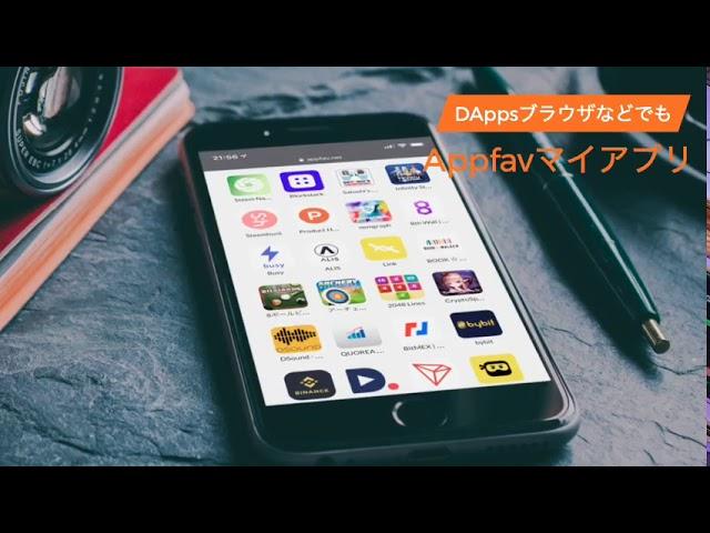 Appfavのイメージ