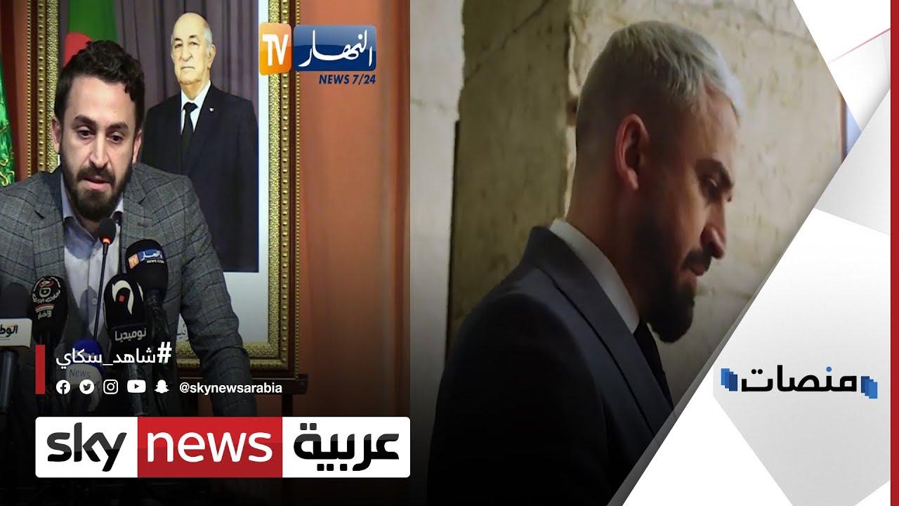 وزير جزائري سابق يقوم ببطولة مسلسل رمضاني | #منصات  - 17:59-2021 / 4 / 6