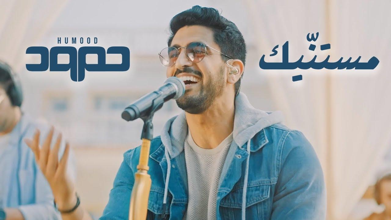 Humood - Mistanneek (Live) حمود الخضر - مستنّيك