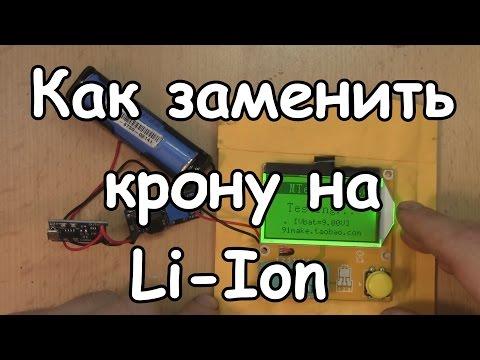 Видеозапись Как заменить крону на li ion.