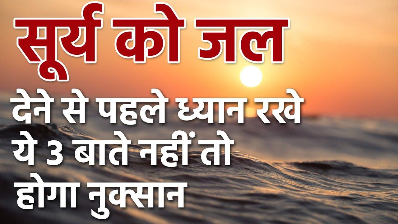 सूर्य को ऐसे जल देने से बनते है धनवान जानिए इसकी सही विधि | Surya ko jal dene ki vidhi